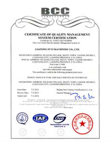 富一ISO 9000认证证书