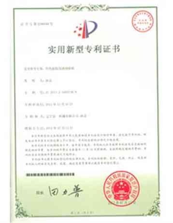 中药提取用消泡联机专利证书