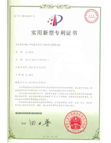 牵拉滤布袋式下部卸料过滤离心机专利证书