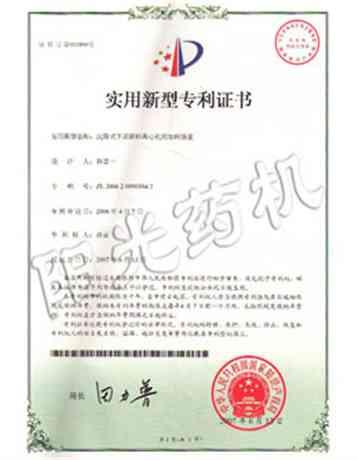 沉降式下部卸料离心机的加料装置专利证书