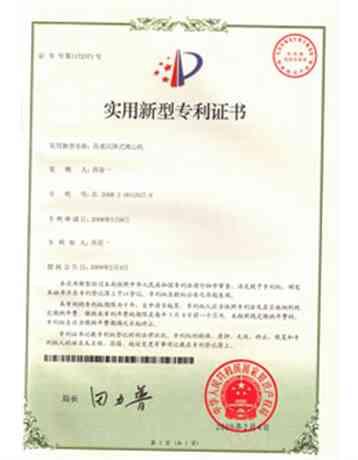 高速沉降式离心机专利证书