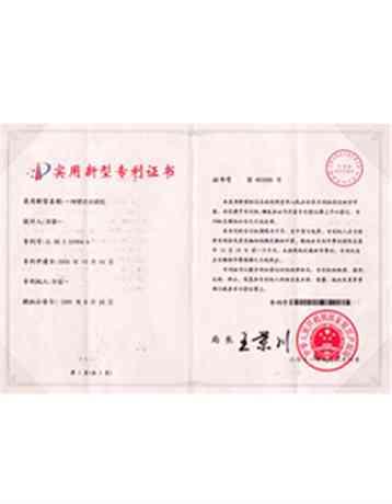 一种管式分离机机专利证书