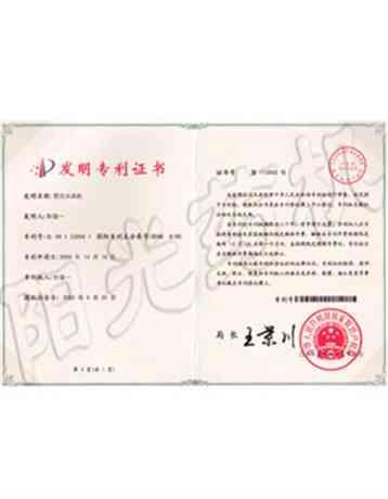 管式分离机专利证书