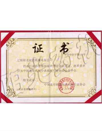 中国通用机械行业协会会员单位