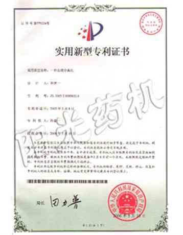 一种血液分离机专利证书