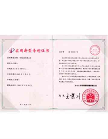 一种沉淀式离心机专利证书