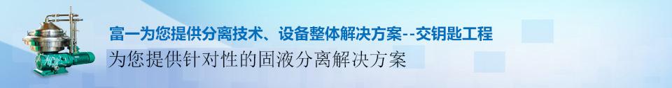 富一為(wei)您(nin)提供專(zhuan)業的固液分離解(jie)決(jue)方案
