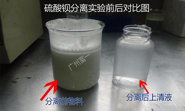 硫酸钡等酸性物料的分离方法和视频